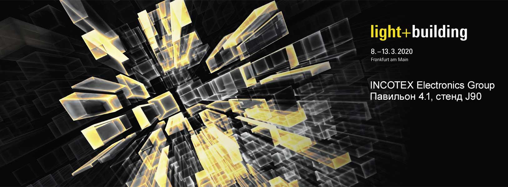 INCOTEX на международной выставке Light + Building 2020